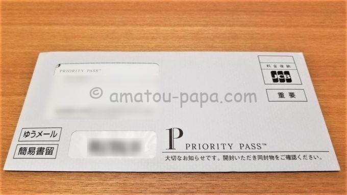 JCBゴールド ザ・プレミアのプライオリティパスが届いた時の封筒