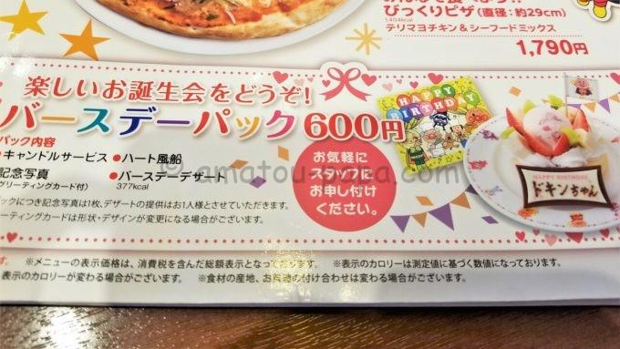 神戸アンパンマンこどもミュージアム&モール(アンパンマン&ペコズキッチン)のバースデーパック