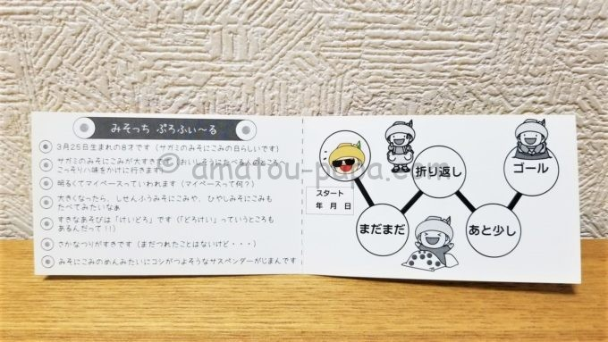 和食麺処サガミのみそっちカード