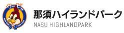 那須ハイランドパークのロゴ