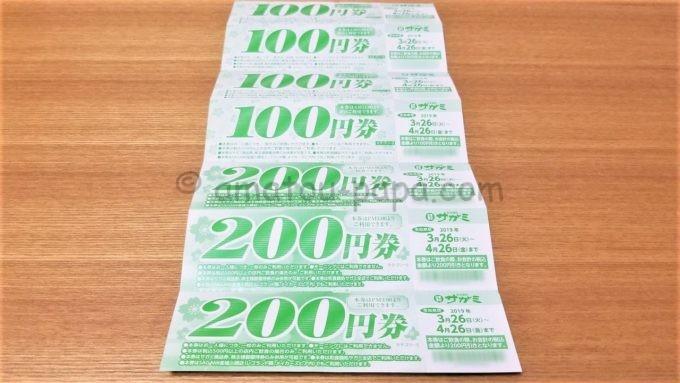 和食麺処サガミのキャンページにもらった割引クーポン