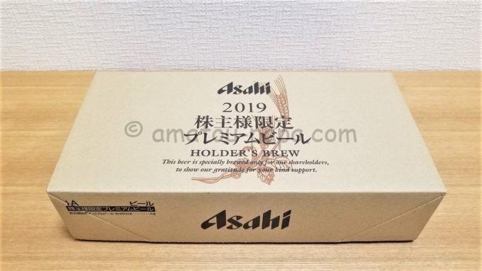 アサヒグループホールディングス株式会社の2019株主限定プレミアムビールの箱
