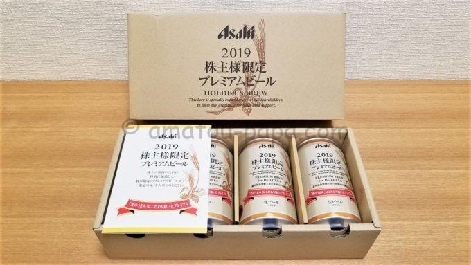 アサヒグループホールディングス株式会社の2019株主限定プレミアムビールと箱