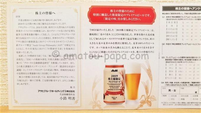アサヒグループホールディングス株式会社の2019株主限定プレミアムビールの説明