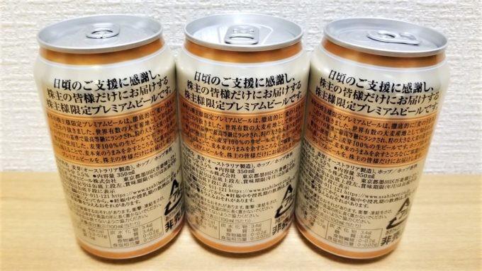 アサヒグループホールディングス株式会社の2019株主限定プレミアムビールに書かれている説明