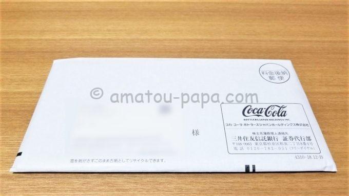 コカ・コーラ ボトラーズジャパンホールディングス株式会社の株主優待申込専用はがきが届いた時の封筒
