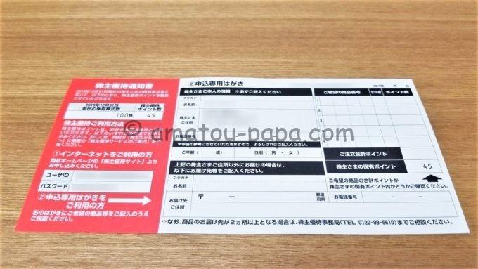 コカ・コーラ ボトラーズジャパンホールディングス株式会社の株主優待申込専用はがき