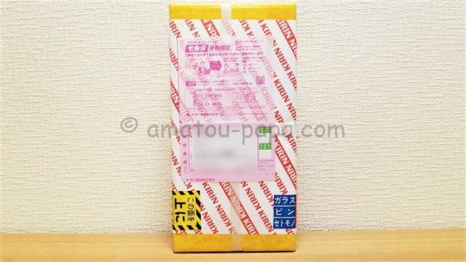 キリンホールディングス株式会社の株主優待品「キリンビールギフト」が届いた時の箱