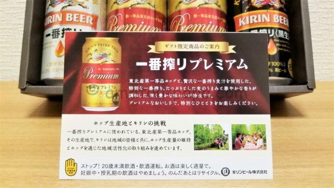キリンホールディングス株式会社の株主優待品「キリンビールギフト」に同封されていたギフト限定商品の案内「一番搾りプレミアム」