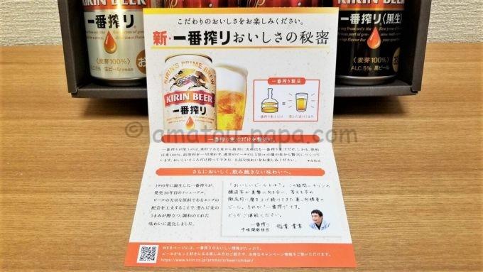 キリンホールディングス株式会社の株主優待品「キリンビールギフト」に同封されていた「株主優待品の新・一番搾りおいしさの秘密」