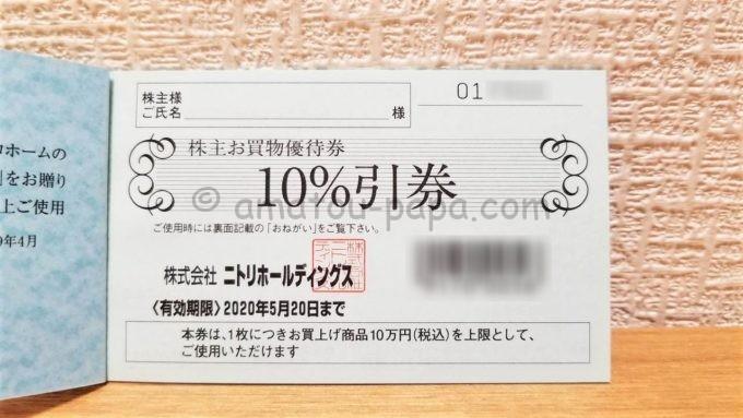 株式会社ニトリホールディングスの株主お買物優待券(10%引券)