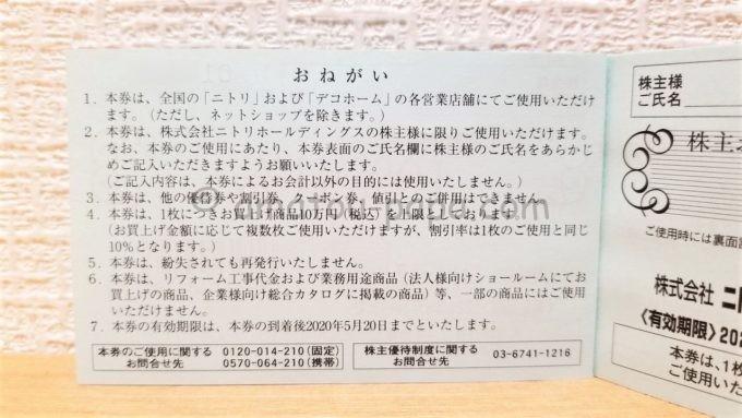 株式会社ニトリホールディングスの株主お買物優待券の裏面(おねがい)