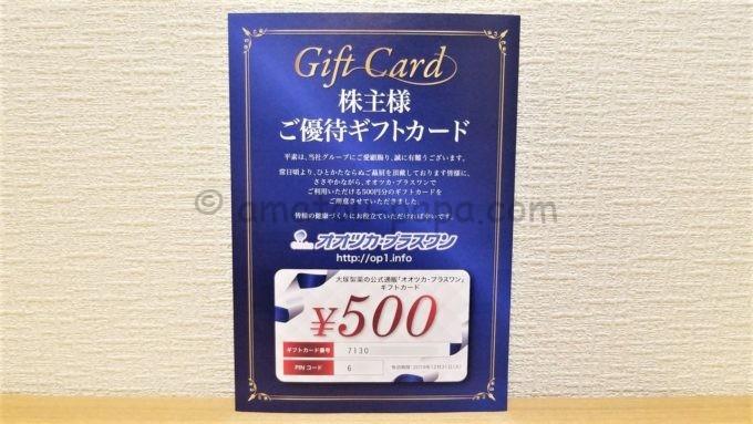 大塚ホールディングス株式会社の株主様ご優待ギフトカード