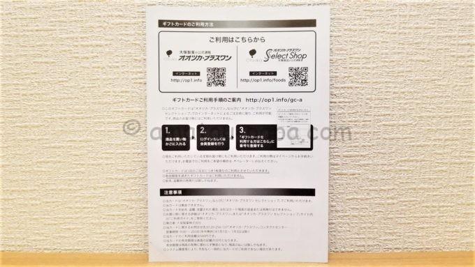 大塚ホールディングス株式会社の株主様ご優待ギフトカードの使い方