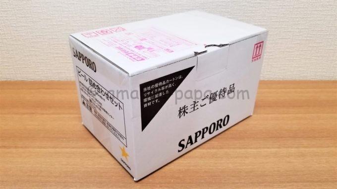 サッポロホールディングス株式会社の株主優待品が届いた時のダンボール箱