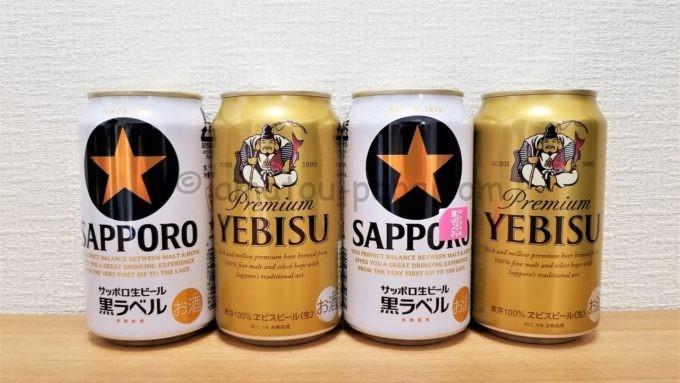 サッポロホールディングス株式会社の株主優待品「ビール詰め合わせセット(黒ラベル・エビス)」
