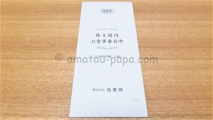 株式会社鳥貴族の株主優待券が入っている封筒
