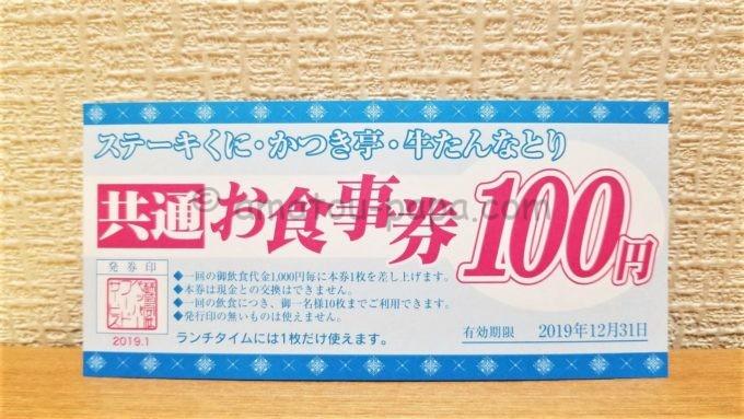 ステーキくに・かつき亭・牛たんなとりの共通お食事券100円