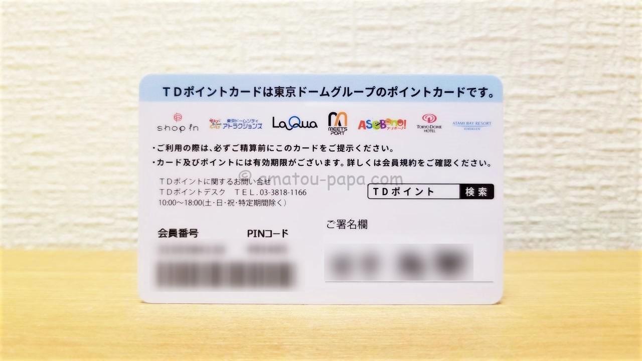得 10 東京 チケット シティ ドーム
