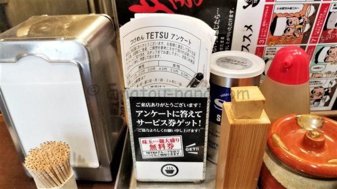 つけめんTETSU(つけめん102)のアンケートクーポン