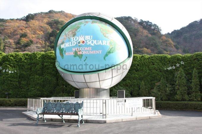 東武ワールドスクウェアのウェルカムミュージックモニュメント