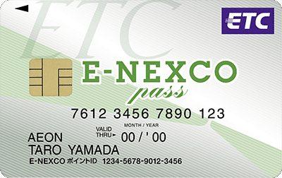 イオン E-NEXCO pass カード(WAON一体型)のETC専用カード