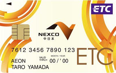 イオン NEXCO中日本カード (WAON一体型)のETC専用カード