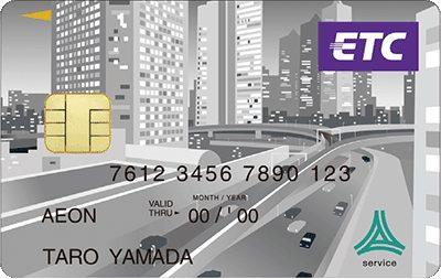 イオン首都高カード (WAON一体型)のETC専用カード