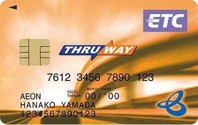 イオンTHRU WAYカード (WAON一体型)のETC専用カード