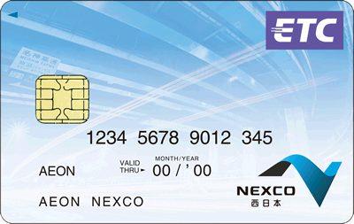 イオンNEXCO西日本カード(WAON一体型)のETC専用カード