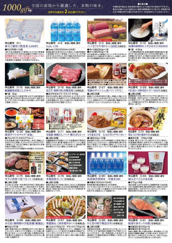 株式会社 大庄の株主優待カタログ(1000株用)