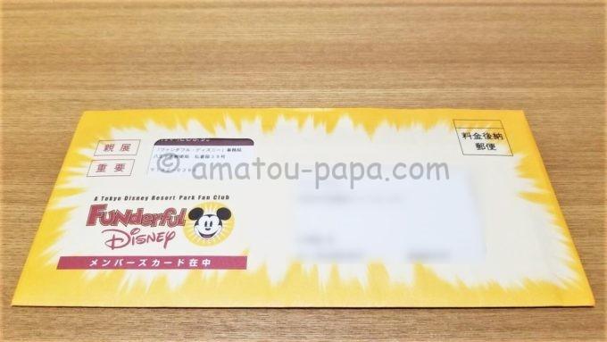 ファンダフル・ディズニーのメンバーズカードが届いた時の封筒