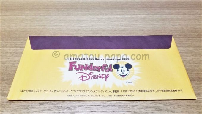 ファンダフル・ディズニーのメンバーズカードが届いた時の封筒(裏面)