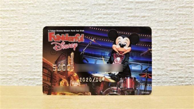 ファンダフル・ディズニーのメンバーズカード