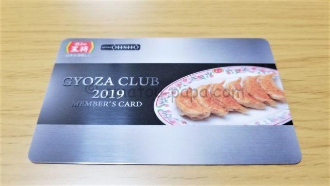 餃子の王将の「ぎょうざ倶楽部会員カード」