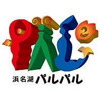 浜名湖パルパルのロゴ