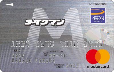 メイクマンカード