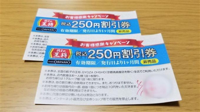 餃子の王将の税込250円割引券
