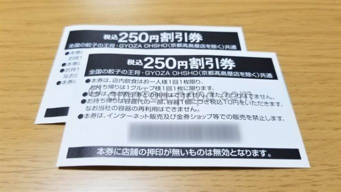 餃子の王将の税込250円割引券(裏面)