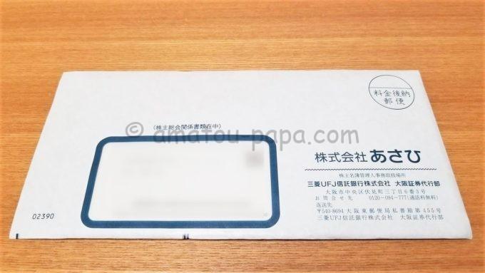 株式会社あさひから株主優待券が届いた時の封筒