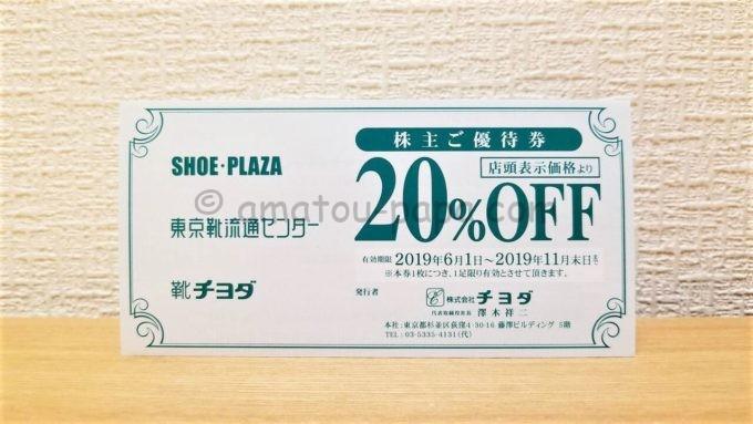 株式会社チヨダの20%OFF株主優待券