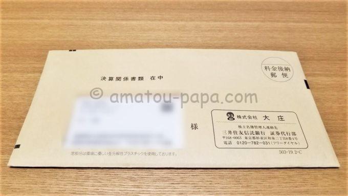 株式会社 大庄の株主優待が届いた時の封筒