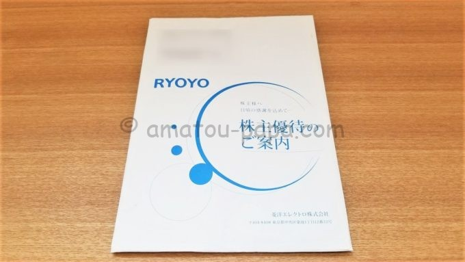 菱洋エレクトロ株式会社の株主優待が届いた時の封筒
