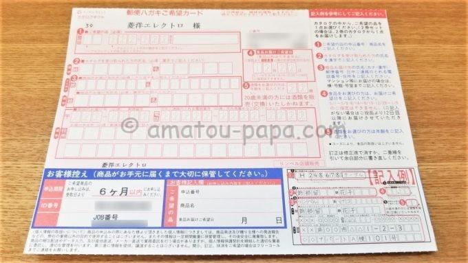 菱洋エレクトロ株式会社のカタログギフトの郵便ハガキご希望カード