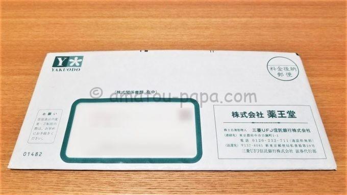 株式会社薬王堂から株主優待申込書が届いた時の封筒