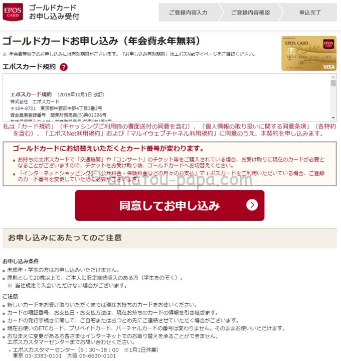 エポスゴールドカードの申込み手順1