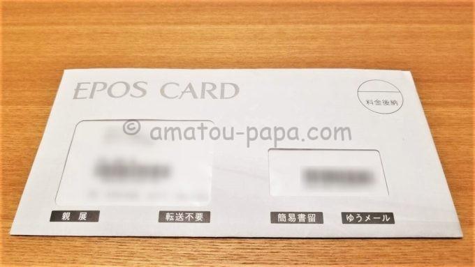エポスゴールドカードが届いた時の封筒