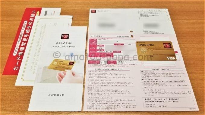 エポスゴールドカードが届いた時のカードと書類一式