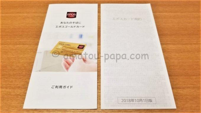 エポスゴールドカードのご利用ガイドとエポスカード規約
