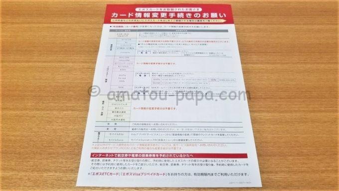 エポスゴールドカードに同伴されていた「カード情報変更手続きのお願い」